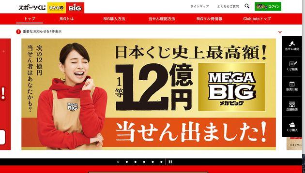 メガビッグ』とは? 日本のくじ史上最高額「12億円」、ついに出る ...