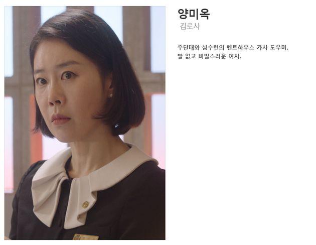'펜트하우스' 홈페이지 내 캐릭터 소개에도 '말 없고 비밀스러운 여자'로 소개된