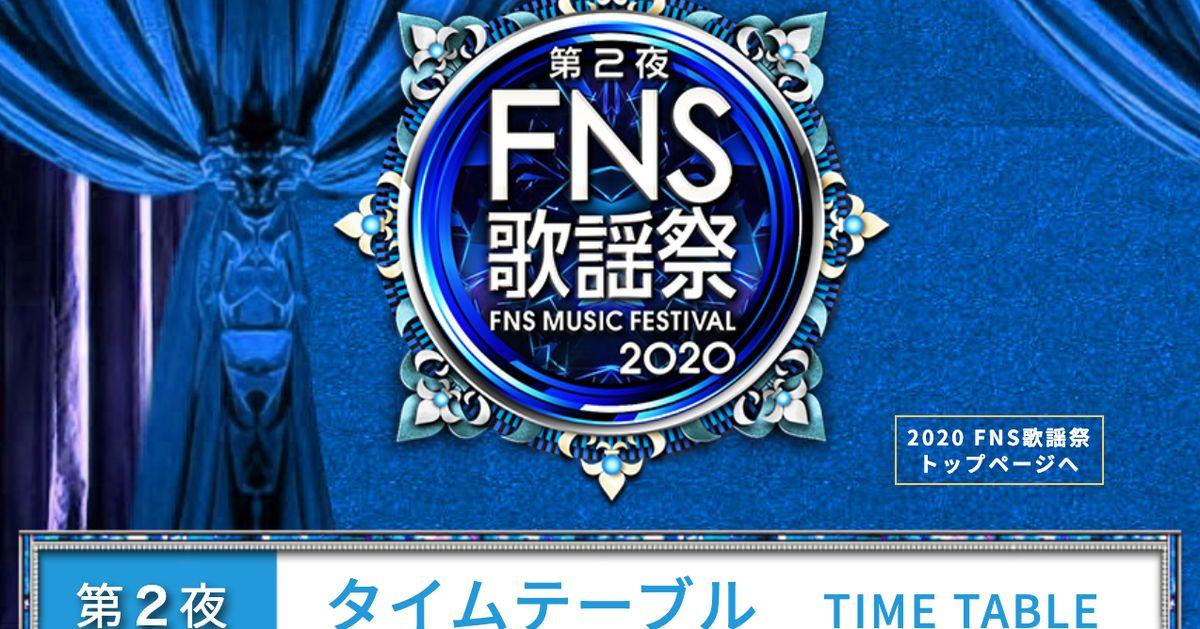 2020FNS歌謡祭 第2夜 動画 【パート2】2020年12月9日 201209