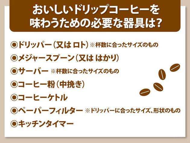 """寒い冬に飲みたくなるコーヒー おうちでおいしくいれる""""コツ""""は?"""