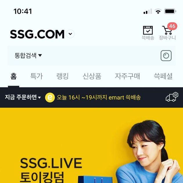 SSG.COM을 실제로도 사용하는