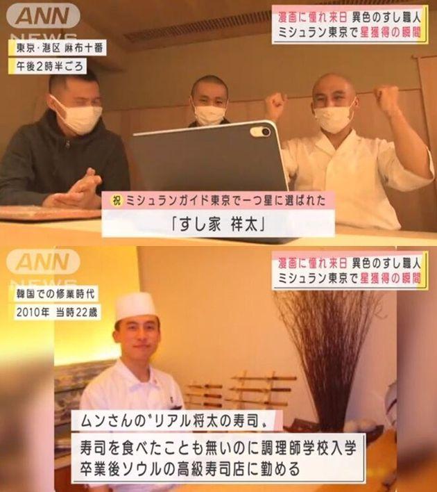 '미쉐린 가이드 도쿄 2021' 스시 부문에서 새로 별 1개를 받은 식당 '스시야 쇼타' 운영자인 요리사 문경환