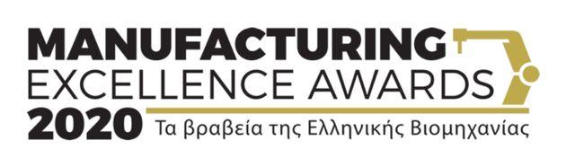 Αναδείχθηκαν οι κορυφαίες βιομηχανίες της Ελλάδας από τα Manufacturing Excellence Awards