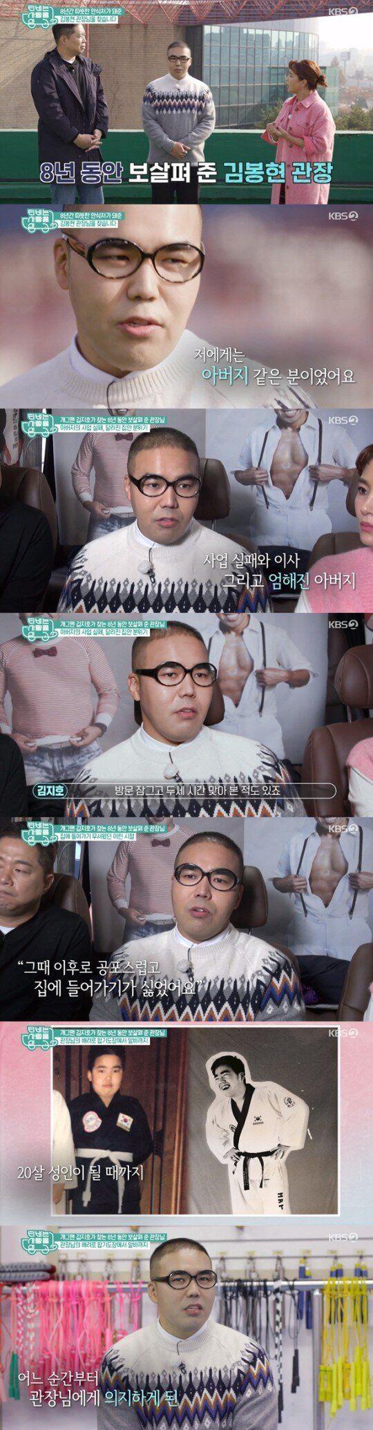 김지호가 'TV는 사랑을 싣고'에서 가정폭력 피해 경험에 대해 말하고