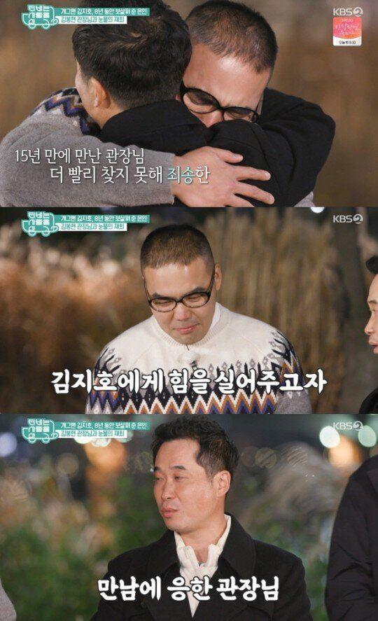 김봉현 관장과 만난