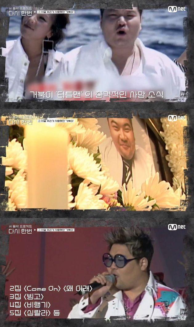 Mnet '다시