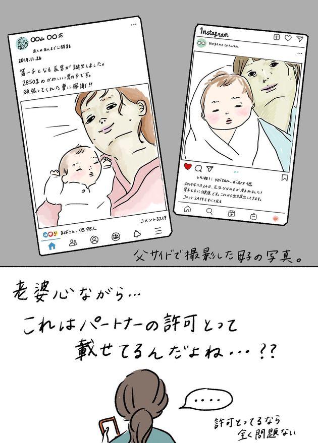 出産直後の母子の写真を投稿しているSNS。パートナーの許可は取っている?
