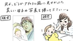 出産直後の姿、SNSに投稿しないで。夫を「全力で阻止」した女性の漫画に共感集まる