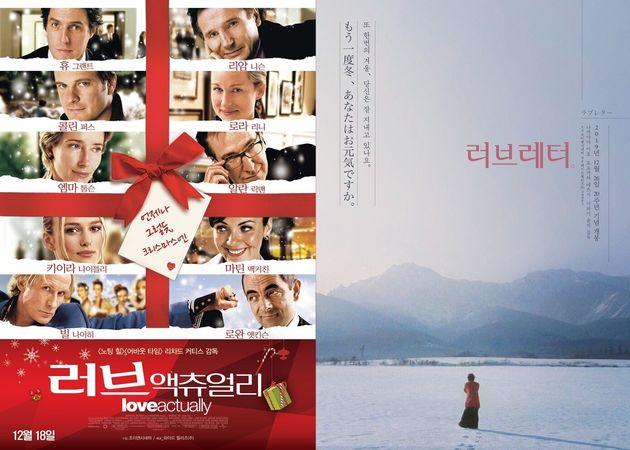 영화 러브 액츄얼리(좌)/러브레터(우) 포스터