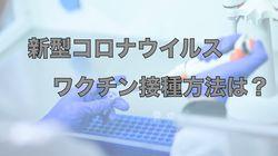 新型コロナのワクチン、日本で接種を受ける方法は?「クーポン」をもらって予約。料金、接種できる時期は...