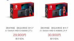 「Switch」と「PS5」の偽販売サイトに注意。振り込んでも商品届かず