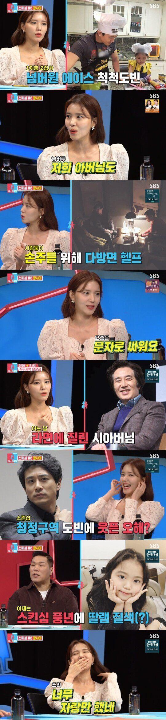 SBS '동상이몽2'