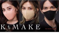 KATEの「小顔」に見えるマスク、数量限定で発売。購入方法は?