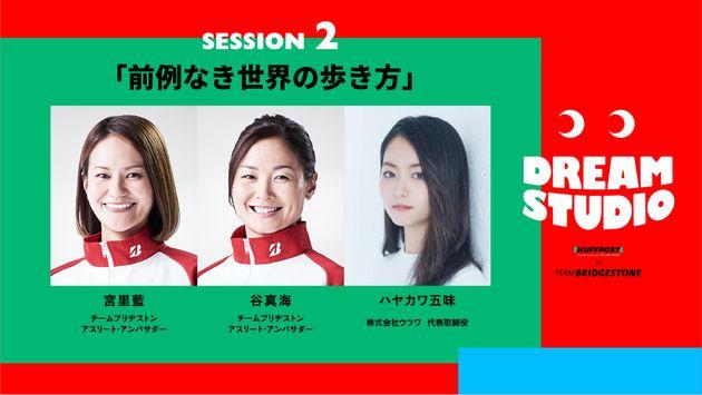 【12月16日ライブ配信】萩野公介さん、宮里藍さんら9人の出演者が、みなさんの「一歩目」を応援します