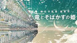 細田守監督の新作『竜とそばかすの姫』2021年夏公開。物語の舞台は「インターネット世界」