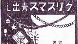 「日本初のクリスマスツリー」はいつ⇒「江戸末期(1860年ごろ)」説が有力?