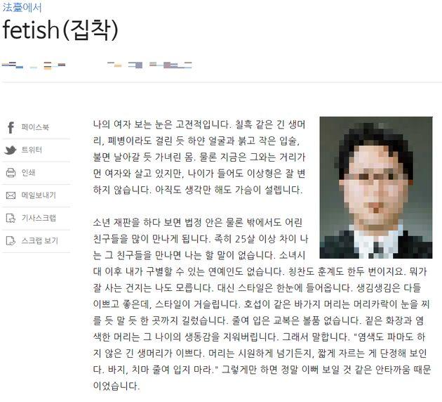 법률신문에 김태균 판사가 기고한 칼럼