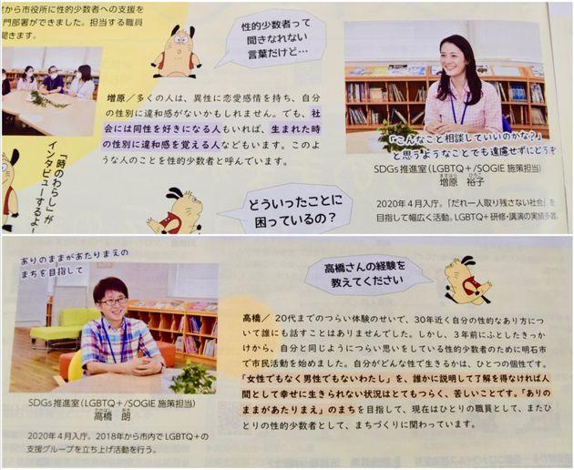 明石市の広報紙「あかし」に掲載された、LGBTQ+/SOGIE施策担当の紹介