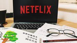 NetflixはSDGsの教科書になる。Z世代の僕が独断で選ぶ「おすすめベスト3」【あらすじと解説付き】