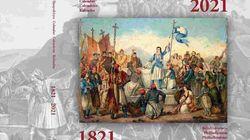 Επετειακό ημερολόγιο σε τέσσερις γλώσσες για τα 200 χρόνια από την Επανάσταση του