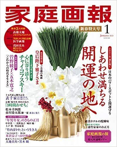 世界文化社刊 1450円+税