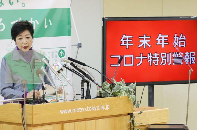 「年末年始コロナ特別警報」を発出した東京都の小池知事=2020年12月17日
