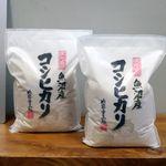 【無洗米】お米マイスター厳選 魚沼産コシヒカリ100% 6kg(3kg×2袋)