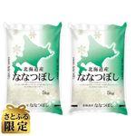 令和2年北海道産 ななつぼし10kg(5kg×2袋)【美唄市産】