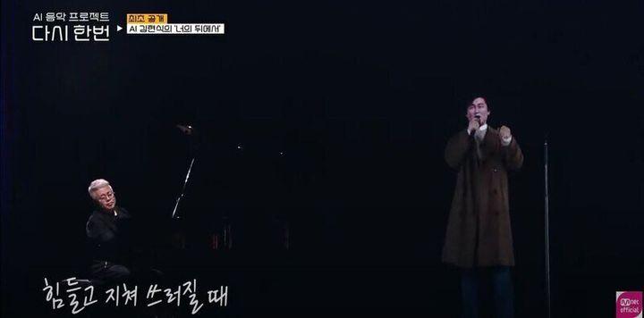 인공지능과 홀로그램으로 김현식의 목소리와 모습을 복원한 <엠넷>의 <에이아이(AI) 음악 프로젝트 다시 한번>.