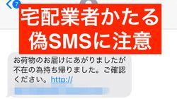 宅配業者かたる偽SMSに注意。「不在の為持ち帰りました」のURL、安易にクリックしないで