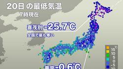 都心でも氷点下、今季最低気温に。北海道・喜茂別では-25.7℃。真冬並みの寒さ対策を