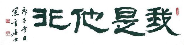 교수신문이 선정한 올해의 사자성어 '아시타비'(我是他非)를 정상옥 전 동방대학원대학교 총장(문학)이 예서체로 휘호한
