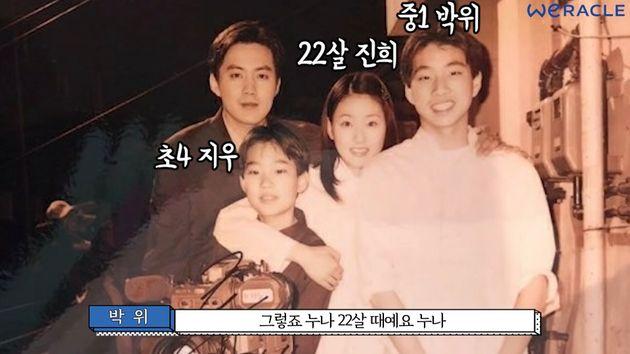 박진희와 박위가 '가족'이 되어 처음 만났을