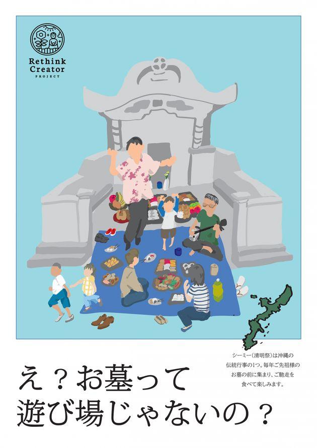 「お墓は怖い場所じゃない」(沖縄県、仲本莉里歌さんの作品)が2020年のRethink