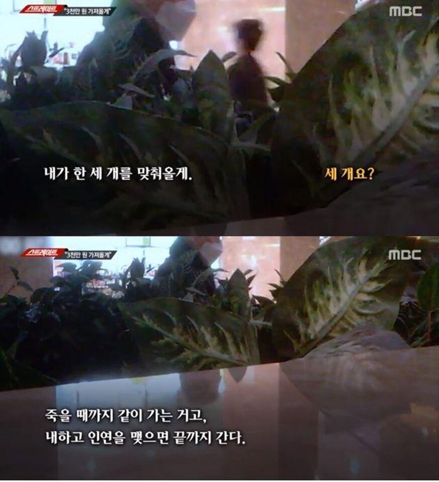 MBC '스트레이트'