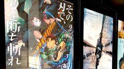 『鬼滅の刃』劇場版、興行収入311億円を突破。『千と千尋』の記録目前