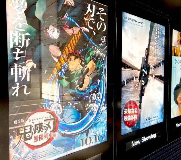 『劇場版「鬼滅の刃」無限列車編』のポスター
