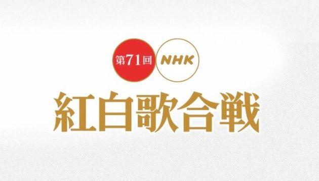 NHK紅白歌合戦公式サイトより