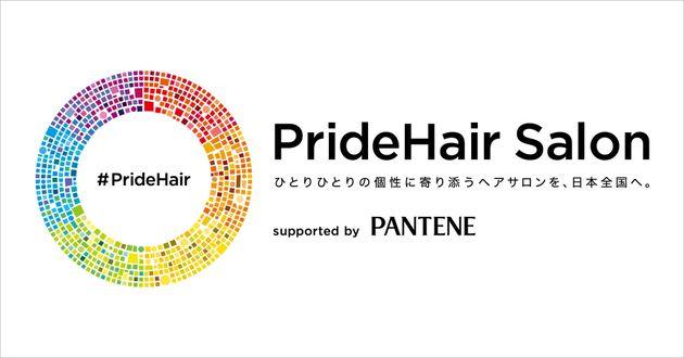 パンテーン「#PrideHair・サロン」プロジェクト