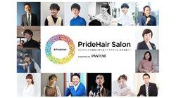 """「自分らしい髪になりたい」LGBTQ+に寄り添うヘアサロン""""を全国へ。パンテーン「 #PrideHair"""