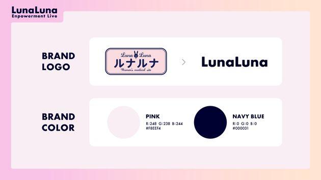ルナルナのブランドロゴとカラー