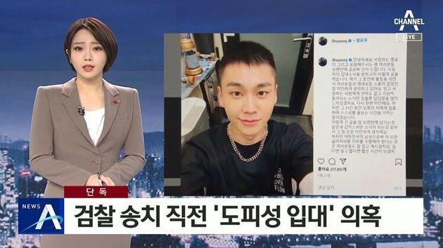 채널A 뉴스 보도