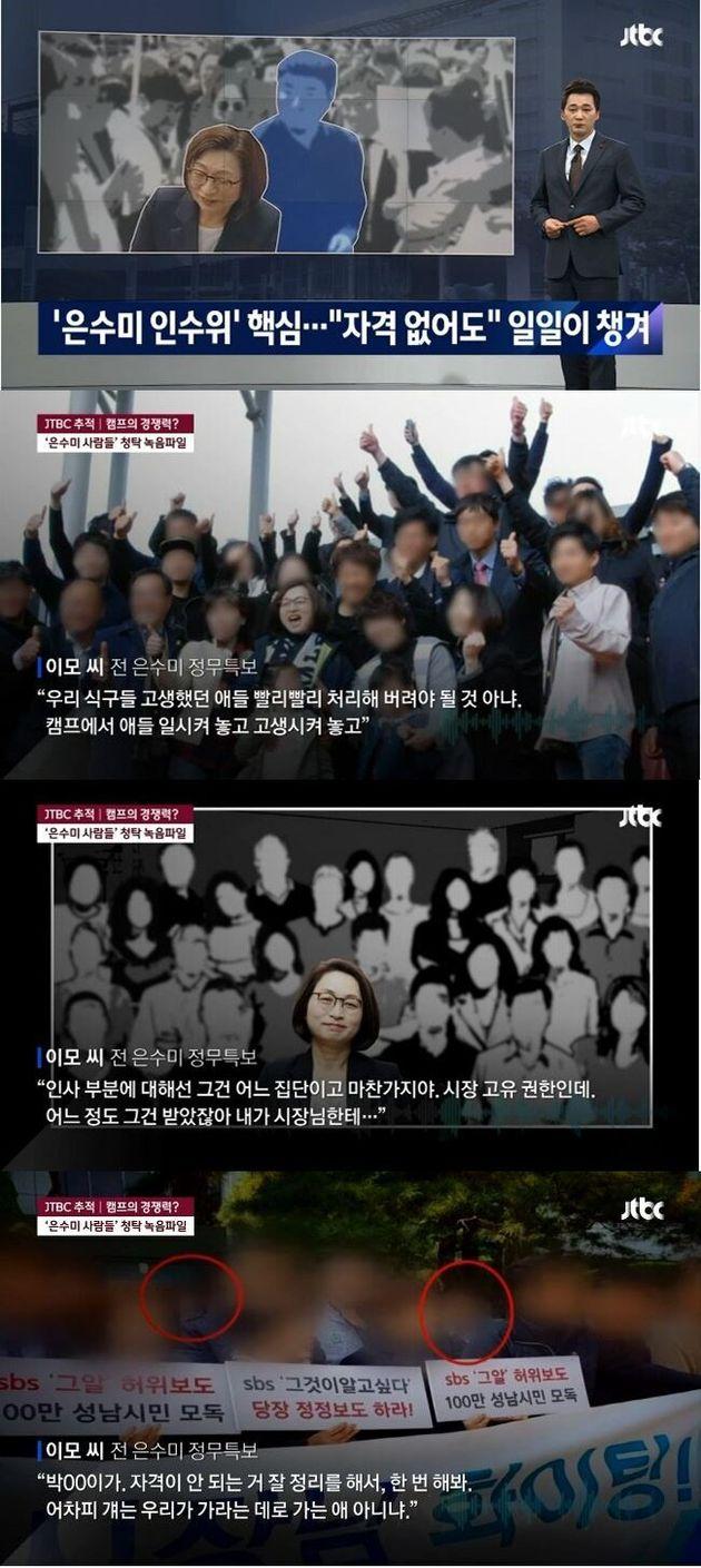 JTBC '뉴스룸' 방송화면