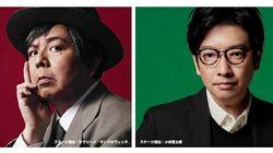KERAさん、小林賢太郎さんもパラリンピック開・閉会式の演出から「離脱」へ