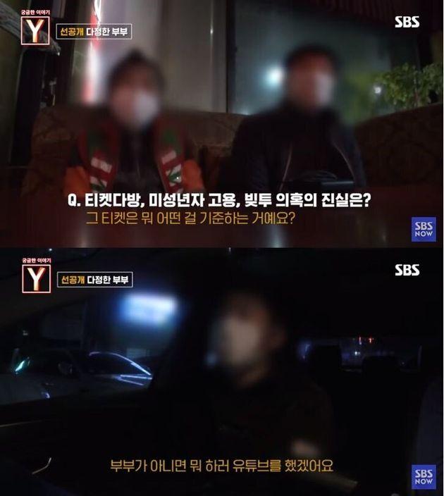 SBS '궁금한 이야기Y' 방송화면