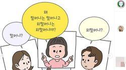 박하선도 격하게 공감한 '외할머니와 할머니' 호칭 다룬 웹툰