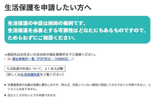 「生活保護を申請したい方へ」と題した厚労省公式サイトのページ