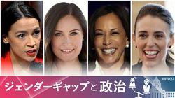 4人の女性政治家は訴えた。2020年の世界の「見えない壁」を打ち破るために(発言集)