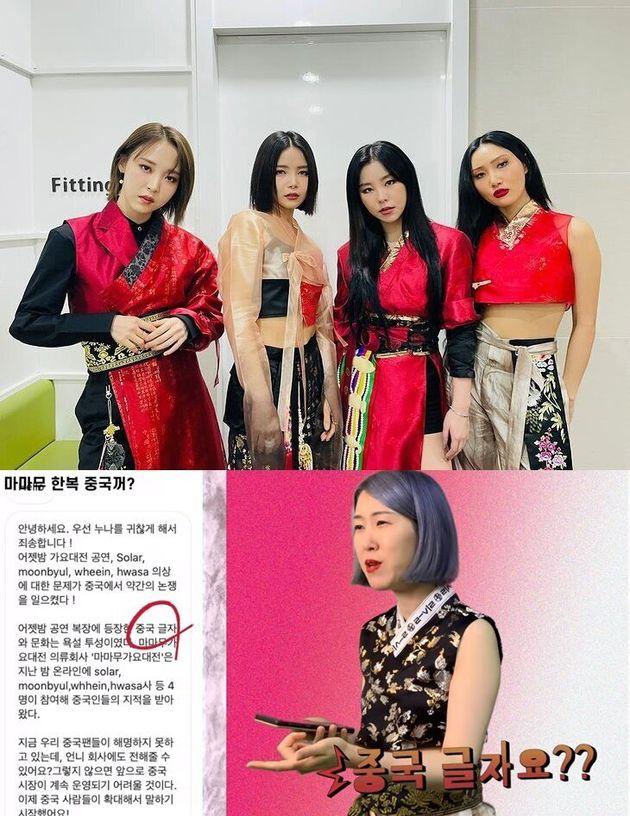 중국 네티즌이 지적한 마마무의 한복 의상(위), 중국 네티즌 항의 메시지 공개한