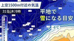年末は強い寒波襲来で、大雪のおそれ 東京は元旦に氷点下の可能性